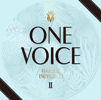 アルバム『ONE VOICEII』 (okmusic UP's)