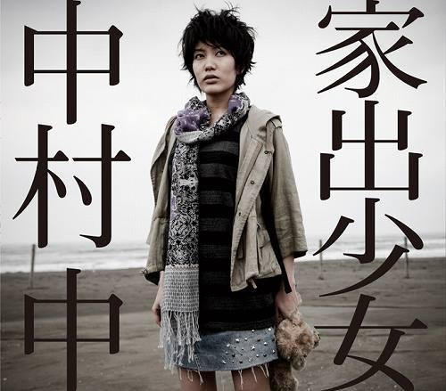 中村 中のニューシングル「家出少女」 (c)Listen Japan