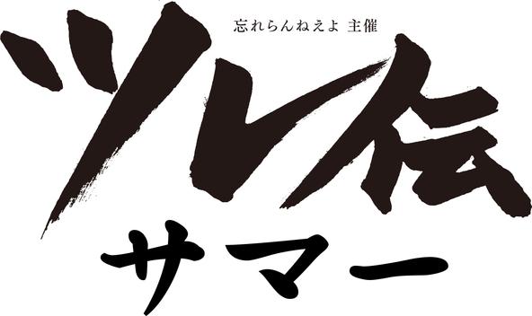 「ツレ伝サマー」ロゴ (okmusic UP's)