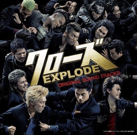 アルバム『クローズEXPLODEオリジナルサウンドトラック』 (okmusic UP\'s)
