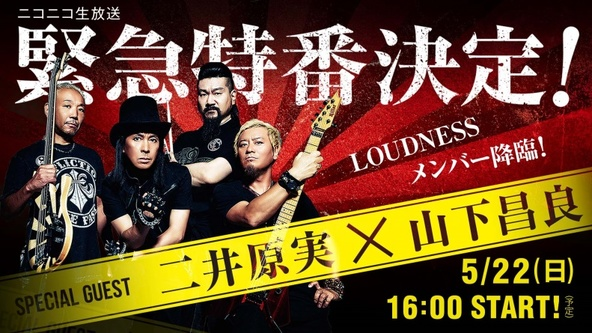 「LOUDNESS メンバー生出演〜LOUDNESS 35周年投票企画緊急特番〜」バナー (okmusic UP's)