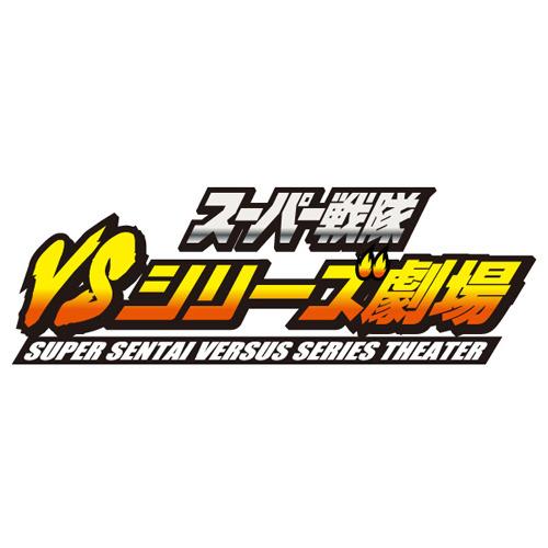 当年度と前年度のスーパー戦隊が一緒に戦う人気シリーズ「スーパー戦隊VSシリーズ」を放映する「スーパー戦隊VSシリーズ劇場」 (C)テレビ朝日・東映AG・東映