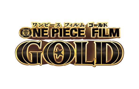 『ONE PIECE FILM GOLD』ロゴ (c)尾田栄一郎/2016「ワンピース」製作委員会(okmusic UP's)