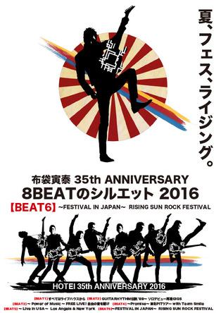 【BEAT 6】〜FESTIVAL IN JAPAN〜 RISING SUN ROCK FESTIVAL (okmusic UP's)