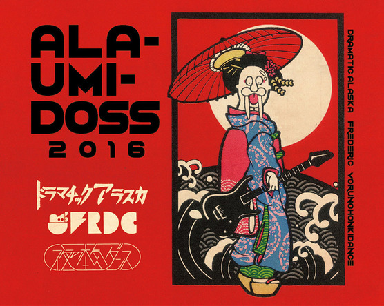 『ALA-UMI-DOSS 2016』 (okmusic UP's)