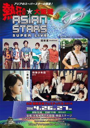 大阪国際音楽フェスティバル『ASIAN STARS SUPER LIVE』フライヤー (okmusic UP\'s)