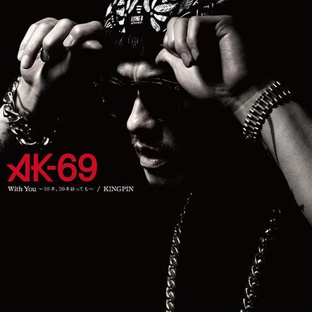 シングル「With You〜10年、20年経っても〜 / KINGPIN」【通常盤】(CD) (okmusic UP\'s)