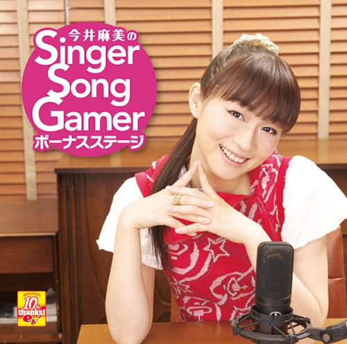 『今井麻美のSinger Song Gamer ボーナスステージ』ジャケット画像 (c)ListenJapan