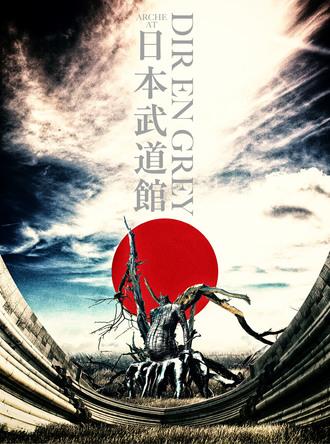 Blu-ray&DVD『ARCHE AT NIPPON BUDOKAN』【初回生産限定盤】 (okmusic UP's)