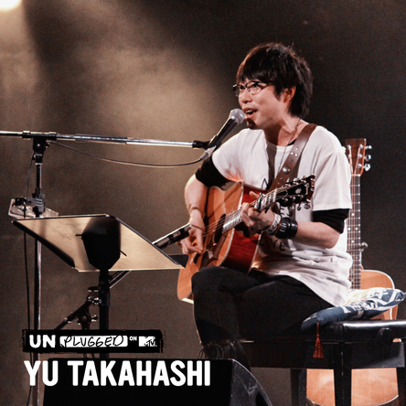 『MTV Unplugged: Yu Takahashi』 (okmusic UP's)