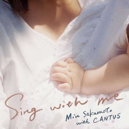 アルバム『Sing with me』/坂本美雨 with CANTUS (okmusic UP's)