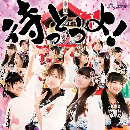 シングル「待っとうよ!」【TYPE-B】(CD) (okmusic UP's)