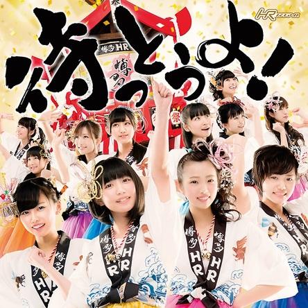 シングル「待っとうよ!」【TYPE-C】(CD) (okmusic UP's)