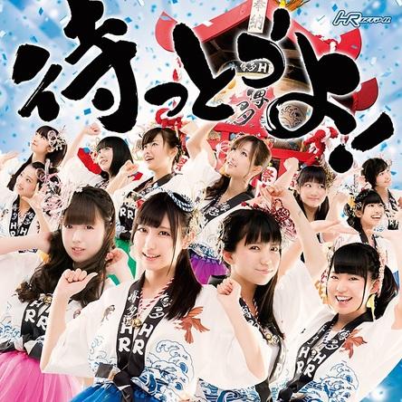 シングル「待っとうよ!」【TYPE-D】(CD) (okmusic UP's)