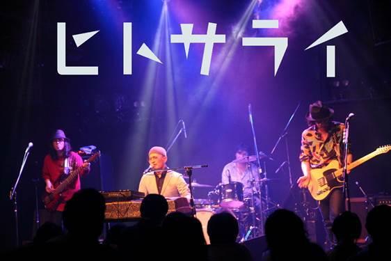 ヒトサライ (okmusic UP's)