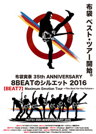 8BEATのシルエット 2016 【BEAT 7】 (okmusic UP\'s)