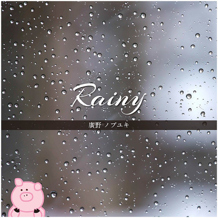 配信楽曲「Rainy」 (okmusic UP\'s)