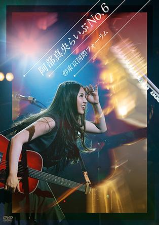 DVD『阿部真央らいぶNo.6@東京国際フォーラム』 (okmusic UP's)