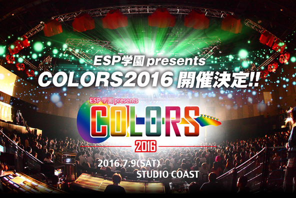 『ESP学園presents COLORS2016』ロゴ (okmusic UP\'s)