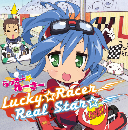 佐咲紗花「Lucky☆Racer/Real Star☆」ジャケット画像 (C)美水かがみ/らっきー☆ぱらだいす