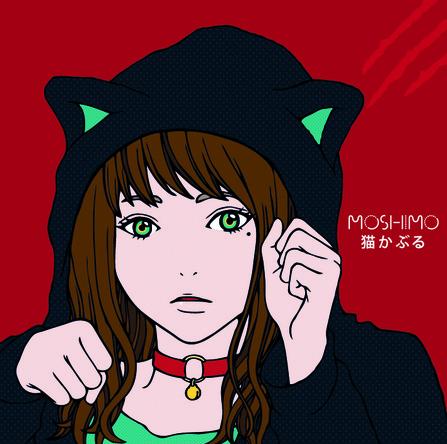 シングル「猫かぶる」 (okmusic UP\'s)