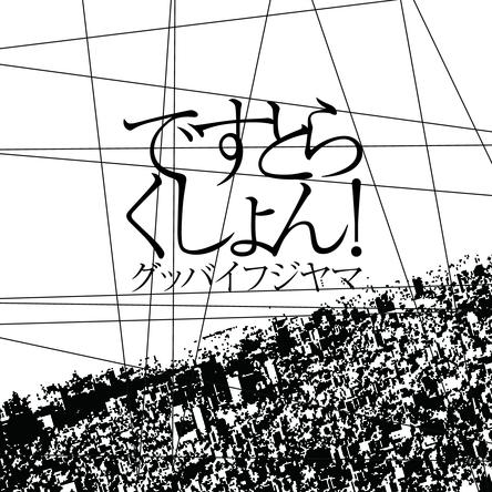 シングル「ですとらくしょん!」 (okmusic UP's)