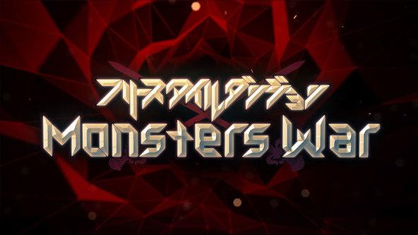 『フリースタイルダンジョン特別編 Monsters War』ロゴ (c)AbemaTV(okmusic UP\'s)