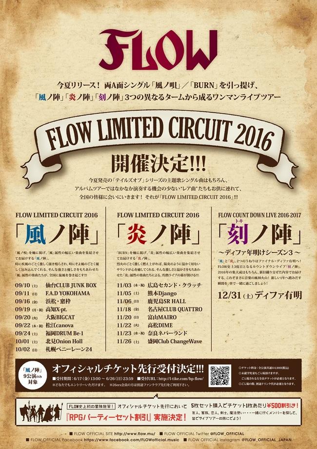FLOW、『テイルズ オブ ゼスティリア ザ クロス』主題歌解禁&秋の全国ツアーが決定