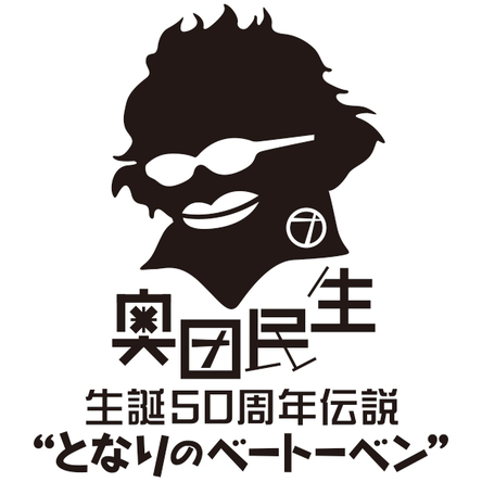 """「奥田民生 生誕50周年伝説 """"となりのベートーベン""""」ロゴ (okmusic UP's)"""