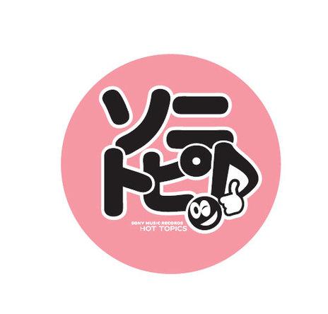 『ソニトピ!』ロゴ (okmusic UP's)