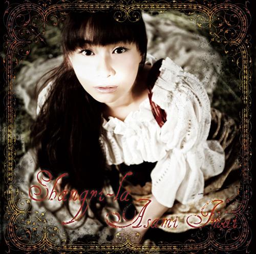 今井麻美「シャングリラ」限定盤ジャケット画像 (c)ListenJapan