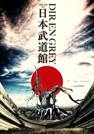 DVD『ARCHE AT NIPPON BUDOKAN』【通常盤】 (okmusic UP's)