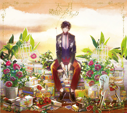 アルバム『箱庭ドラマチック』【初回限定盤】(CD+DVD) (okmusic UP's)