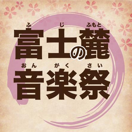 富士の麓音楽祭ロゴ (okmusic UP\'s)