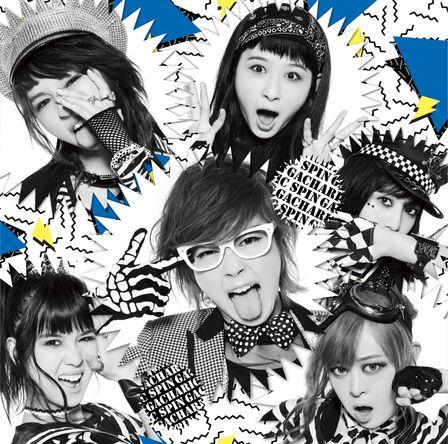 シングル「シャキシャキして!!/アルブスの少女」【初回生産限定盤Type-B】(CD) (okmusic UP's)