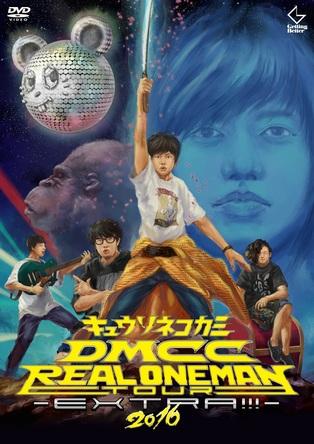 DVD「DMCC REAL ONEMAN TOUR -EXTRA!!!- 2016」 (okmusic UP's)