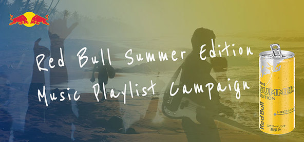 「Red Bull Summer Edition Music Playlist」 (okmusic UP\'s)