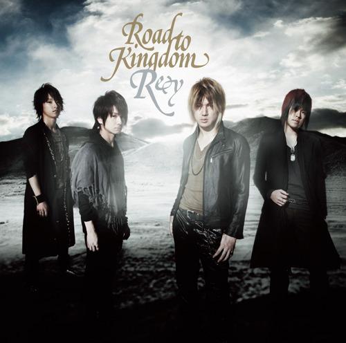 Rey「Road To Kingdom/冒険者」ジャケット画像 (c)ListenJapan