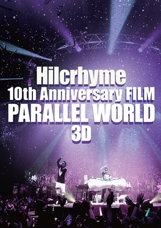 『Hilcrhyme 10th Anniversary FILM「PARALLEL WORLD」3D』 (okmusic UP's)