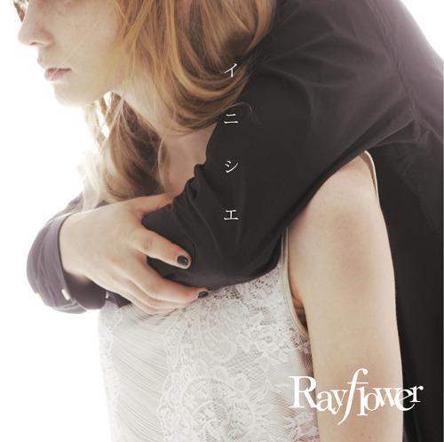 Rayflower「イニシエ」/「絆」ジャケット画像 (C)2010 小田切ほたる・角川書店/「裏僕」製作委員会