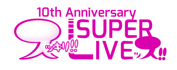 "「日テレ×LIVE in SUMMER YOYOGI ""スッキリ!! 10th Anniversary SUPER LIVEッス!!""」ロゴ (okmusic UP\'s)"