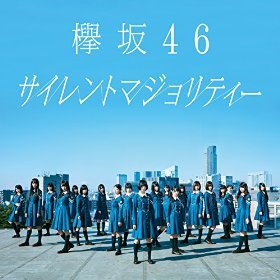 欅坂46「サイレントマジョリティー」 のジャケット写真