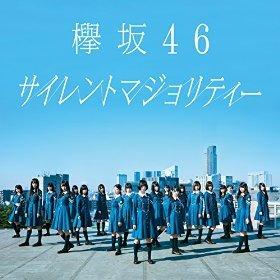 欅坂46「サイレントマジョリティー」 のジャケット写真 (okmusic UP's)