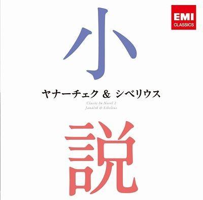 VARIOUS『ヤナーチェク&シベリウス 〜小説に出てくるクラシック2』 (c)Listen Japan