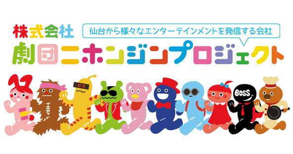 株式会社劇団ニホンジンプロジェクト ロゴ (okmusic UP\'s)