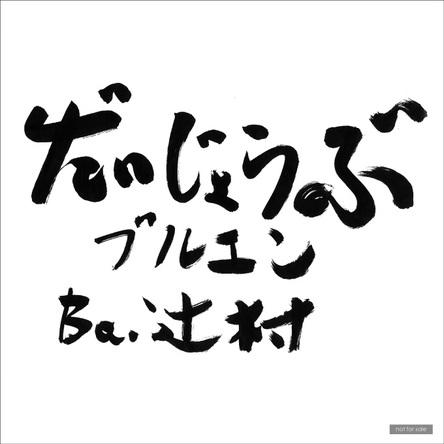 メンバー直筆<だいじょうぶ>ジャケットステッカー(江口ver) (okmusic UP's)
