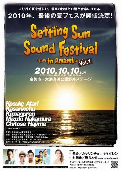 奄美大島で開催される新たな夏フェス「セッティング・サン」 (c)Listen Japan