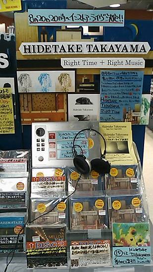 HIDETAKE TAKAYAMA1stアルバム『Right Time + Right Music』、タワレコで展開、インストイベントも決定 (c)Listen Japan