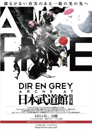 『DIR EN GREY ARCHE AT 日本武道館 特別編』ポスター (okmusic UP's)