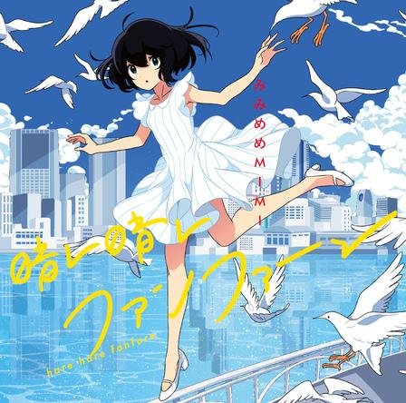 シングル「晴レ晴レファンファーレ」【初回盤】(CD+DVD) (okmusic UP's)